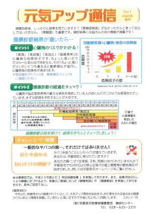 Vol.1 2009年 春号