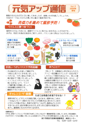 Vol.3 2009年 秋号