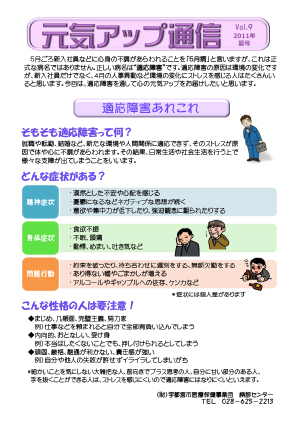 Vol.9 2011年 夏号