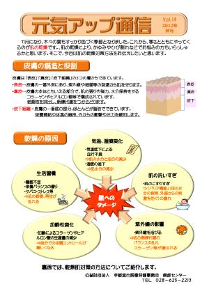 Vol.14 2012年 秋号