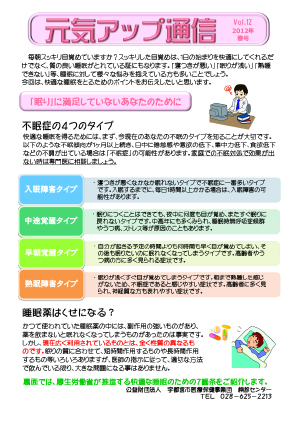 Vol.12 2012年 春号