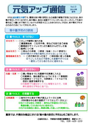 Vol.13 2012年 夏号