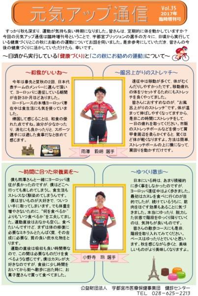 Vol.35 2017年 臨時増刊号